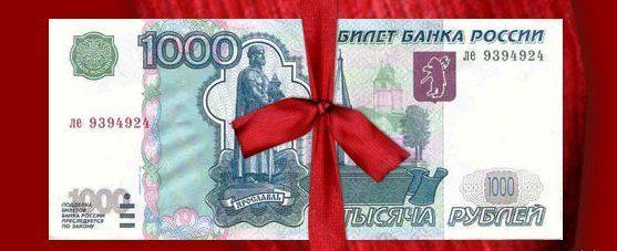 Астраханка продает фальшивые деньги на сайте объявлений