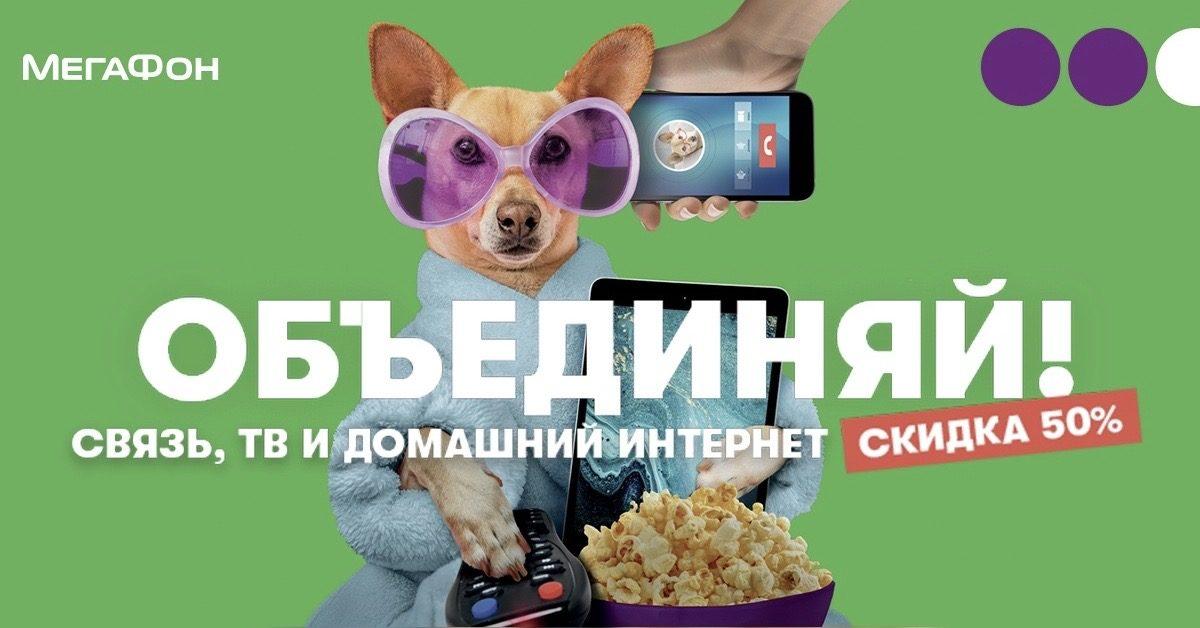 МегаФон в Астрахани: домашний интернет, мобильная связь и ТВ в одном тарифе