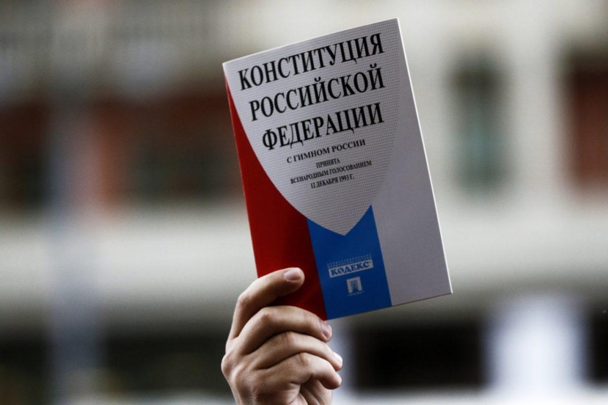 Россиян призывают принять участие в изменении Конституции РФ