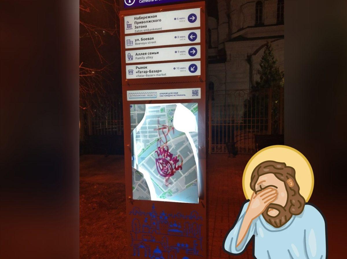 Астраханские вандалы испортили новую информационную стойку у храма