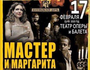 Московский театр покажет астраханскому зрителю «Мастера и Маргариту»