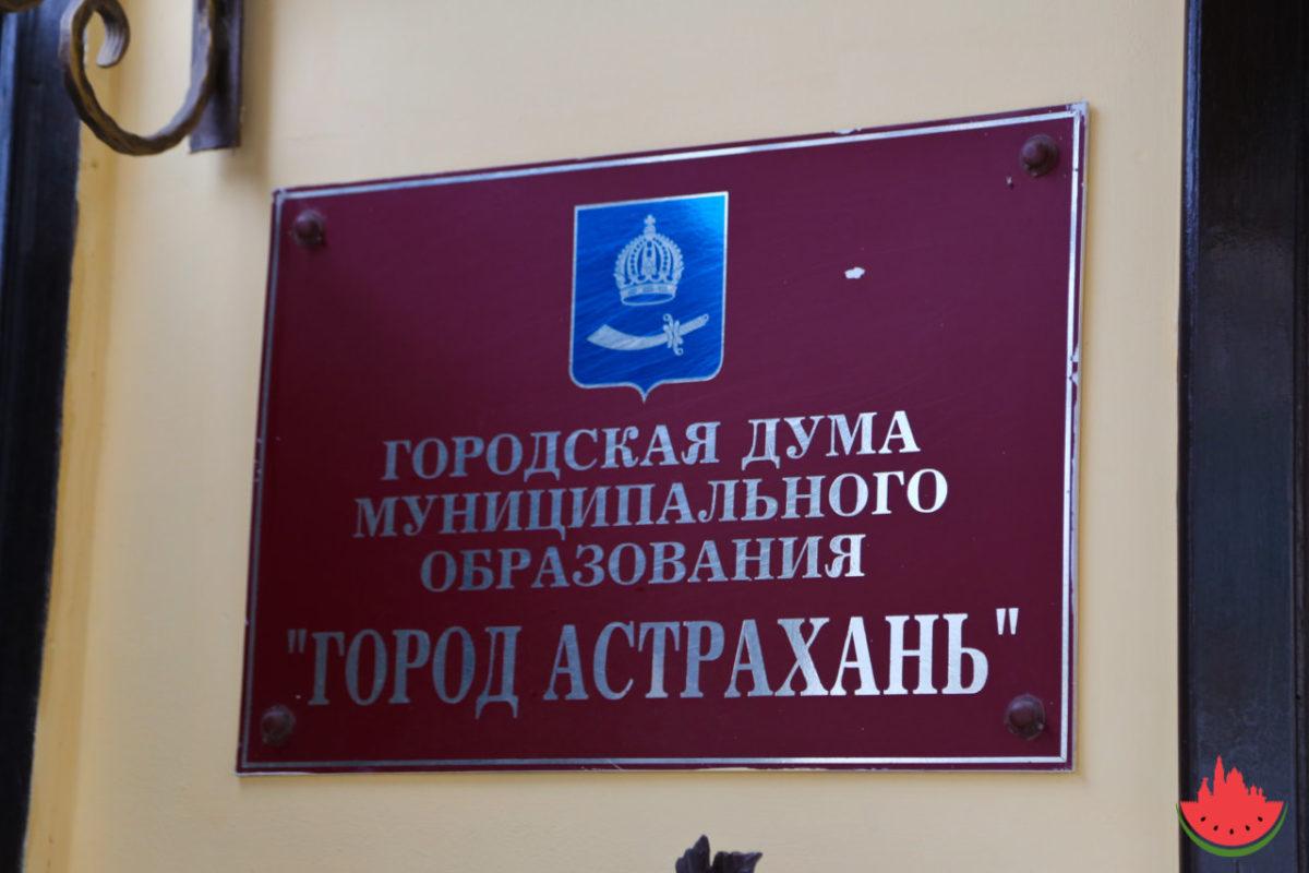 У астраханских городских депутатов появятся платные помощники