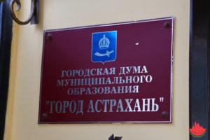 В Астрахани пытаются снять с выборов «Справедливую Россию»