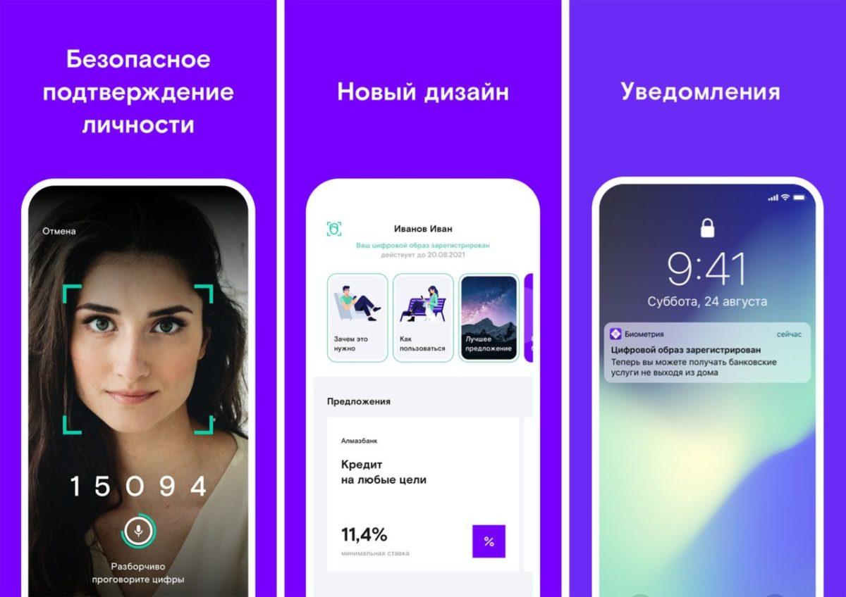 «Ростелеком» обновил мобильное приложение «Биометрия»