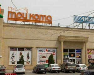 В Астрахани горел торговый центр «Три кота»