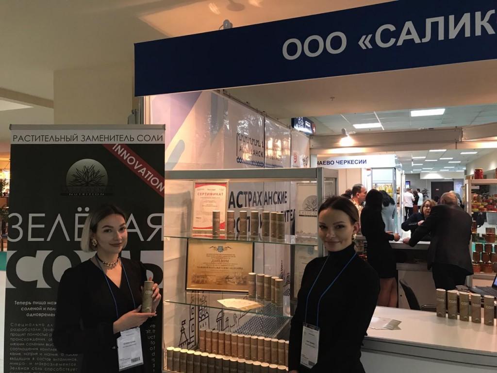 Астраханская инновационная соль получила награду «Продэкспо-2020»