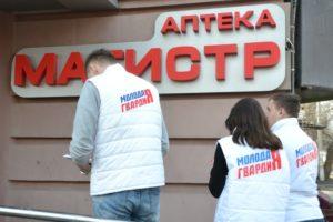 Молодые активисты «Единой России» проверили цены в аптеках