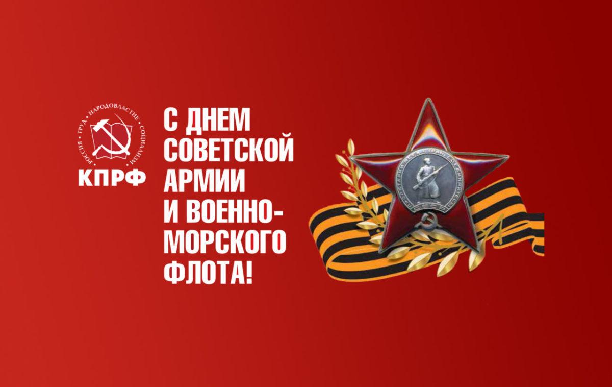 102 года назад была создана легендарная Красная Армия