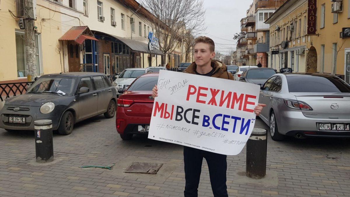 Астраханские комсомольцы выступили против политических репрессий