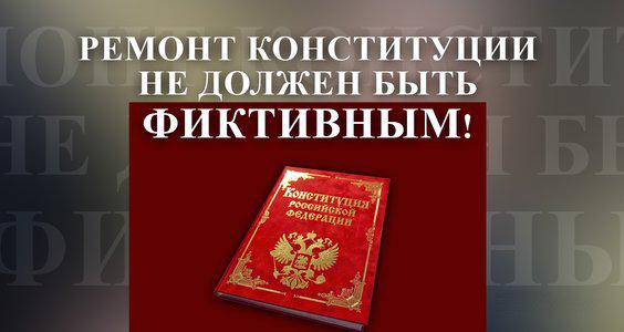 Коммунисты выдвинули ультиматум по поправкам в Конституцию РФ