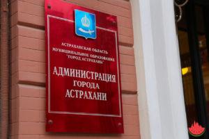 Главу Астрахани перестанут путать с главой городской администрации