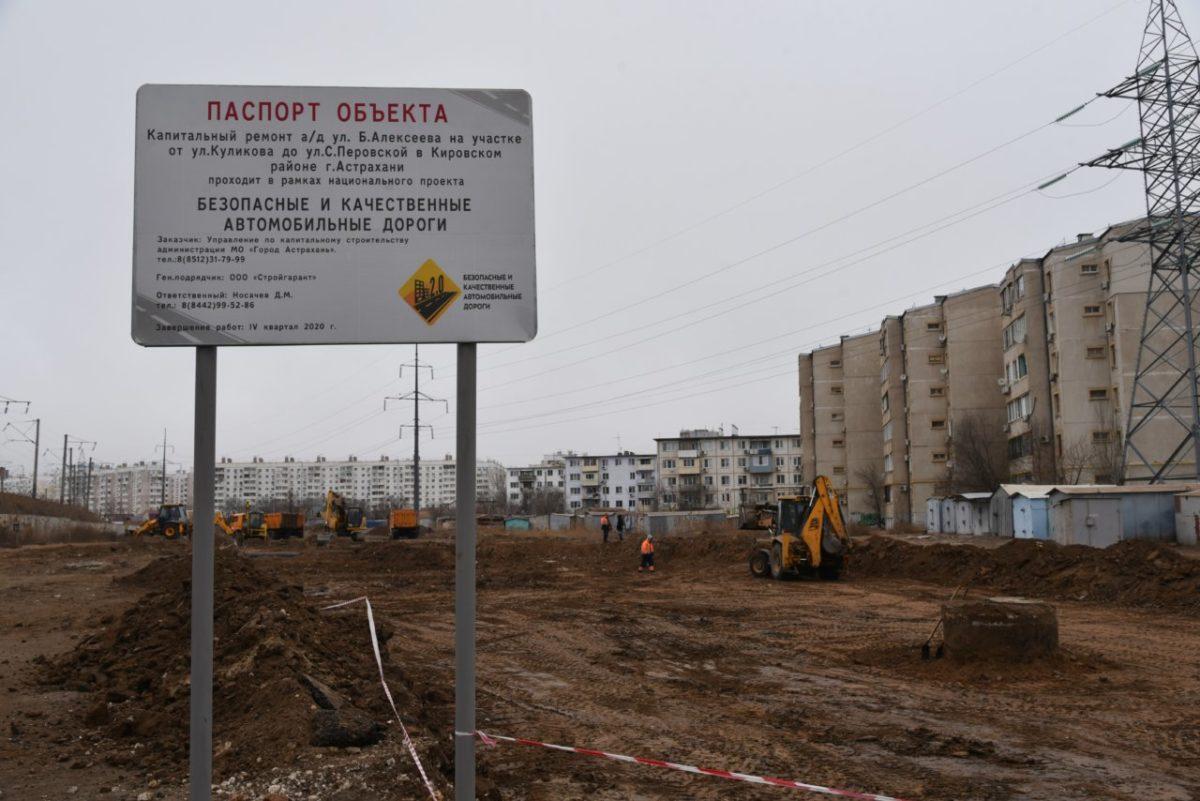 В Астрахани ремонтируют улицы Бориса Алексеева и Куликова