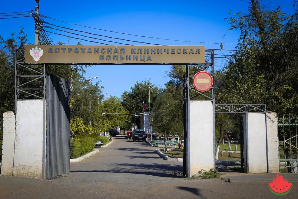 Почему в Астрахани закрыта Правобережная больница