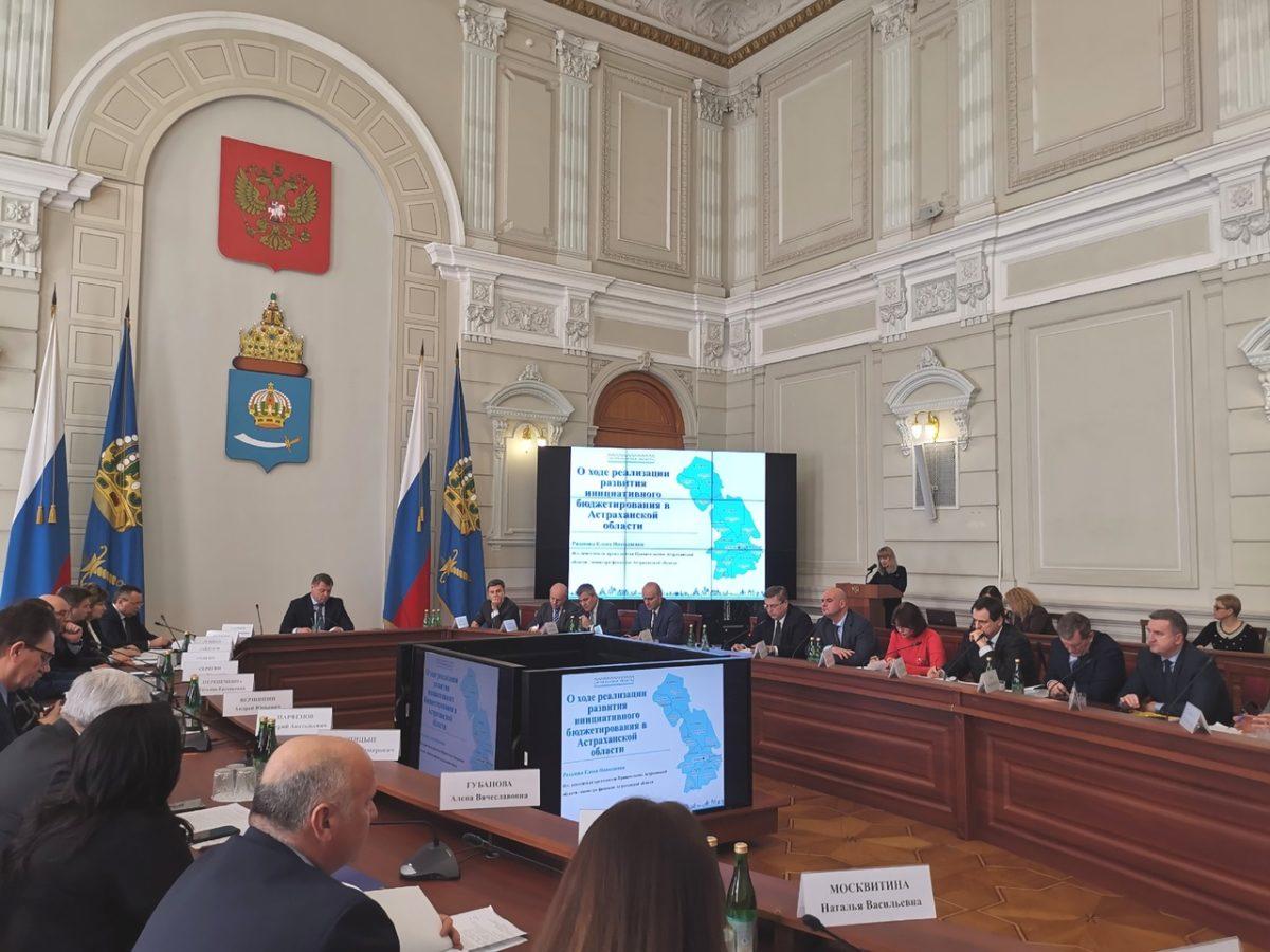 Астраханская область внедряет инициативное бюджетирование