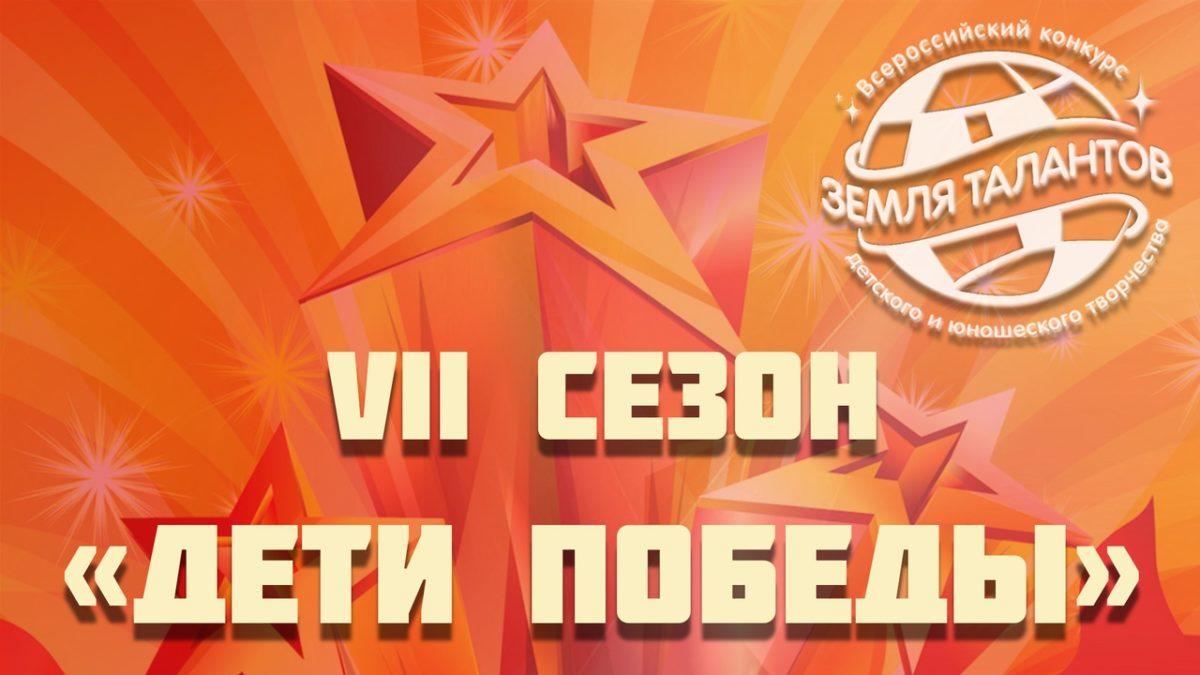 Открылся новый сезон всероссийского конкурса «Земля талантов»