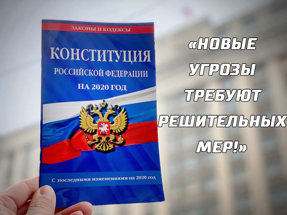 Виктор Вострецов: «Новые угрозы требуют решительных мер!»