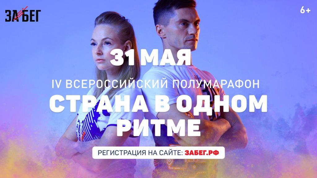 31 мая вся страна побежит в одном ритме