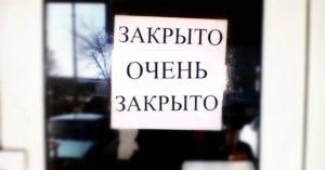 В Астраханской области закрывают рестораны, салоны красоты и магазины