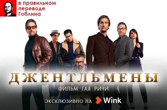 Эксклюзивная премьера в Wink: «Джентльмены» в правильном переводе Гоблина