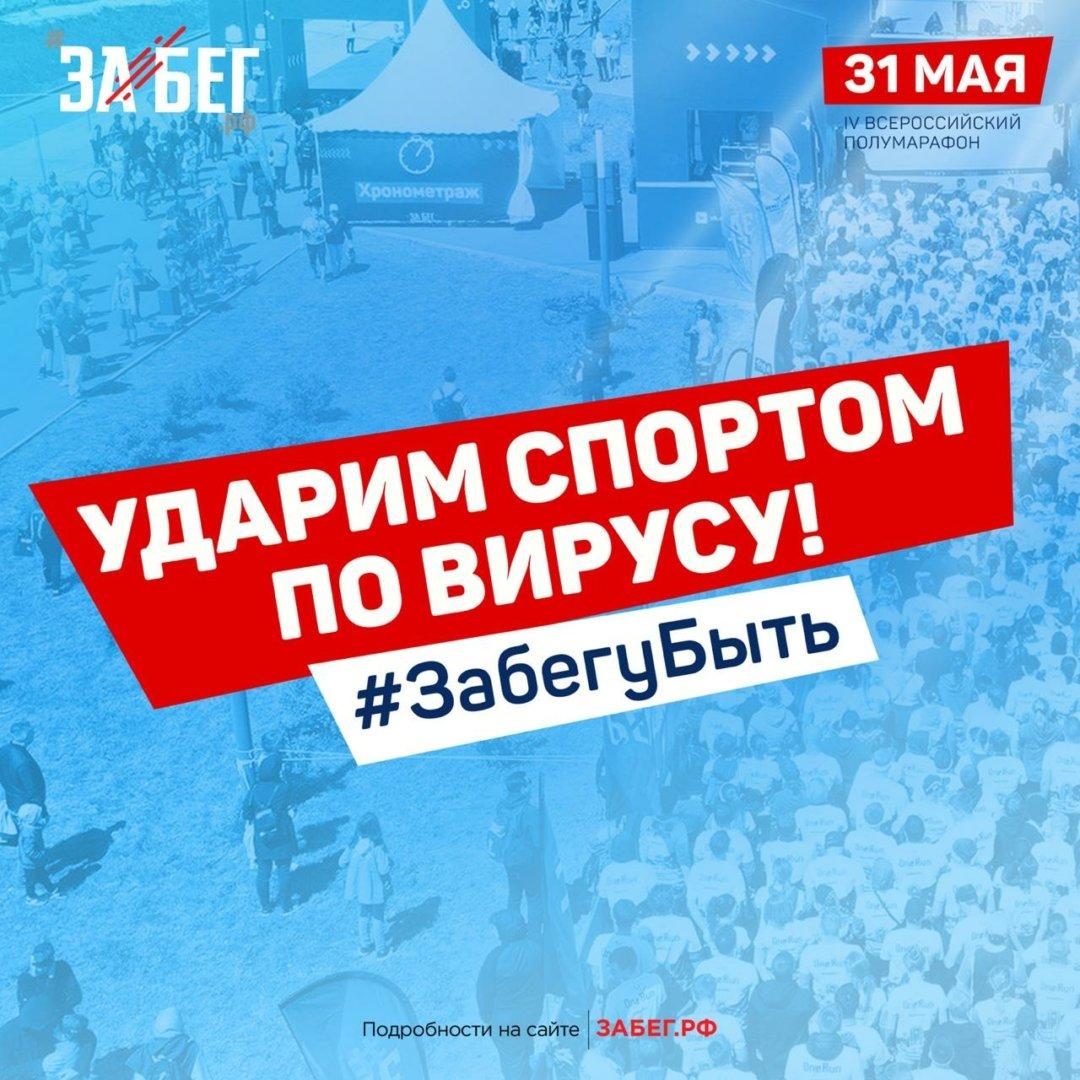 Астраханцев призывают ударить спортом по коронавирусу
