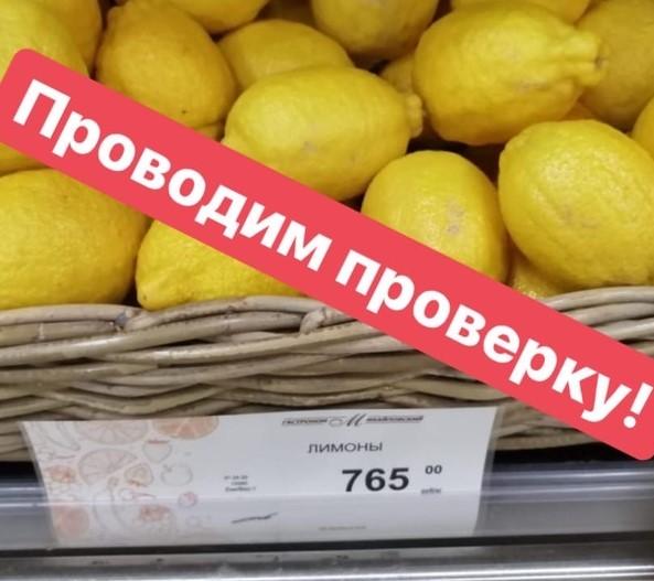Цены в гастрономе «Михайловский» проверяет УФАС