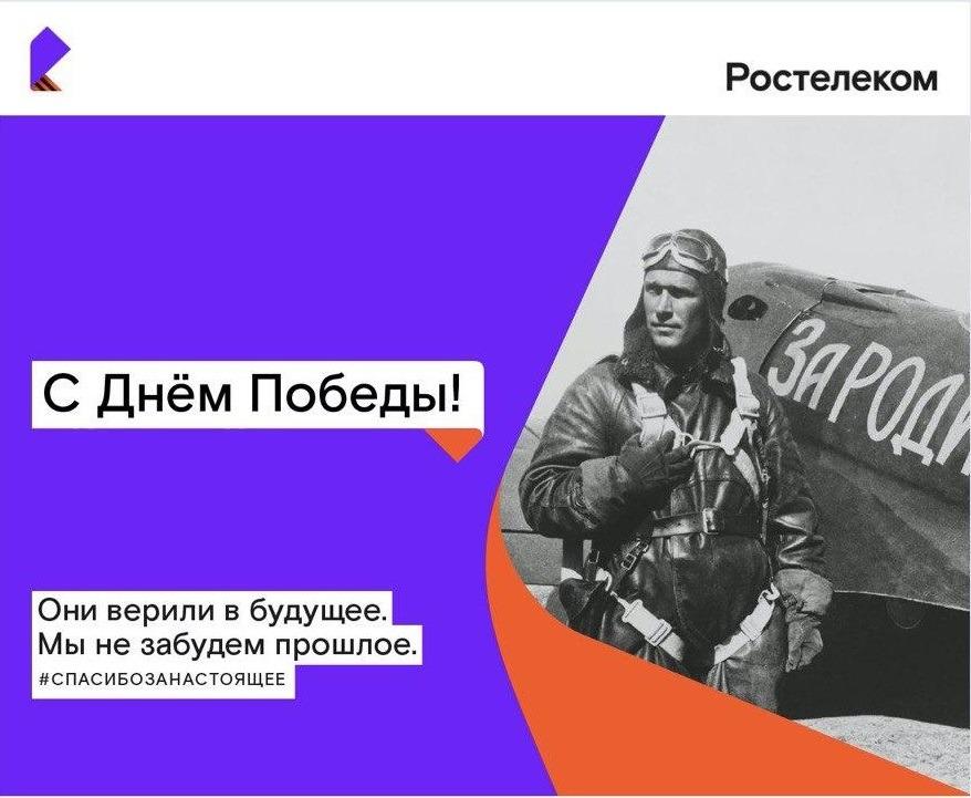 «Ростелеком» обеспечит «Связь поколений» в честь празднования Дня Победы