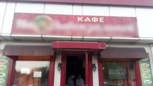 Полиция наказала два кафе в Астрахани, работавших вопреки запрету