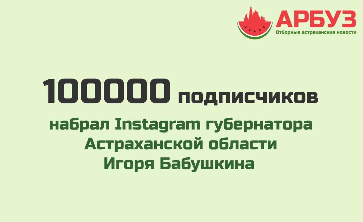 Игорь Бабушкин набрал 100 тысяч подписчиков в Инстаграме