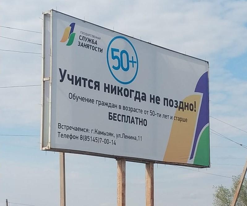 Фото дня: билборд в Камызякском районе