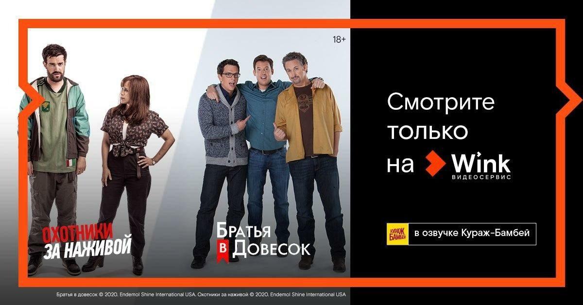 Только в Wink: сериалы «Охотники за наживой» и «Братья в довесок» впервые на русском языке в переводе Кураж-Бамбей