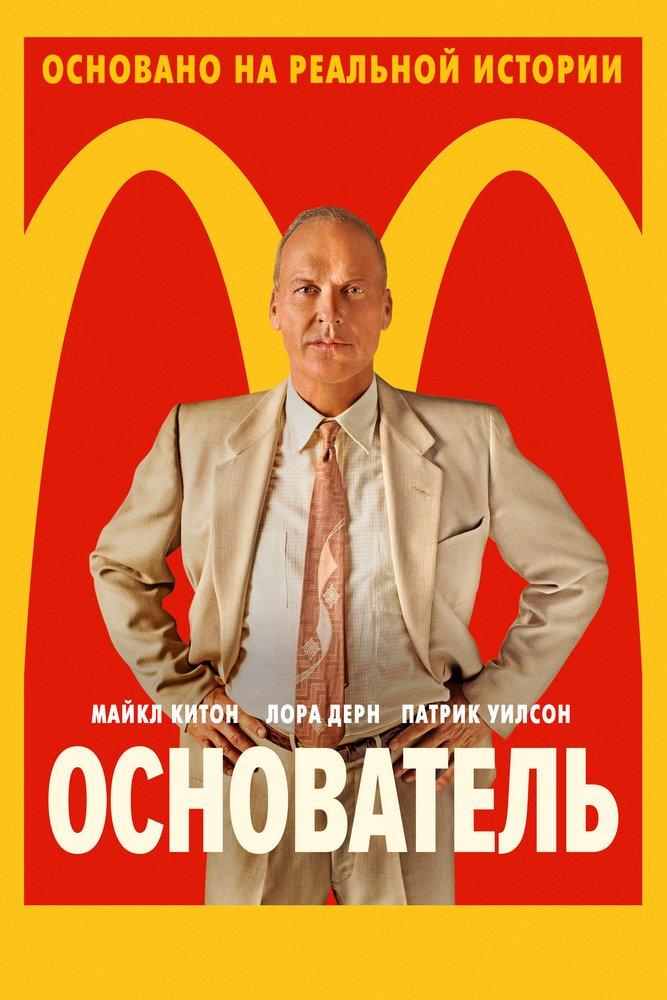 18 июня состоится российская премьера фильма «Основатель» и онлайн-встреча с режиссером Джоном Ли Хэнкоком