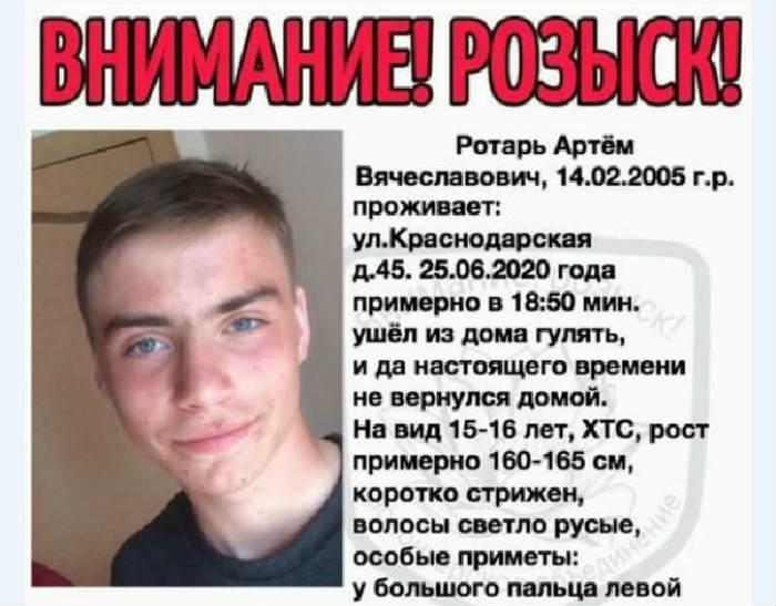 В Астрахани три дня назад пропал 15-летний подросток