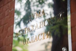 Депутаты рекомендовали астраханскому правительству повысить качество своих прогнозов