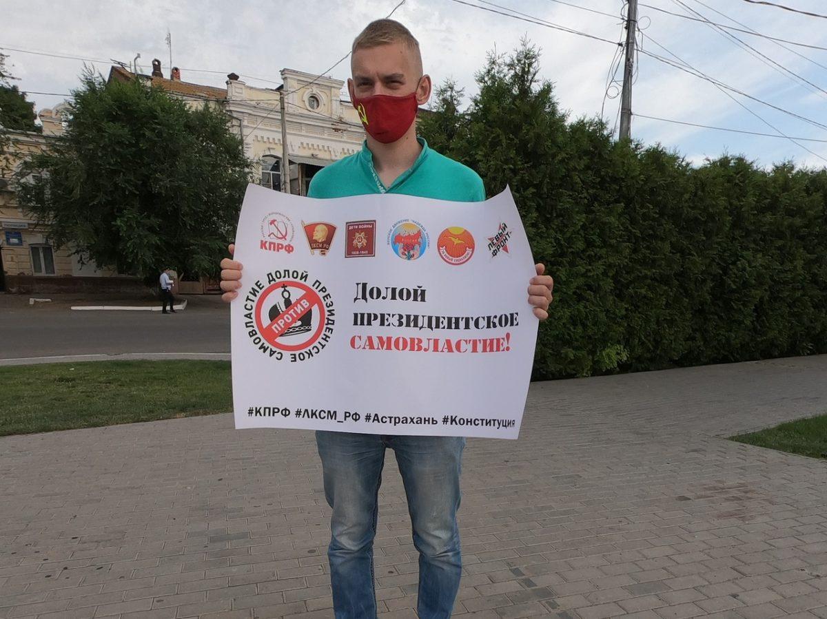 В Астрахани прошла всероссийская акция протеста против поправок в Конституцию