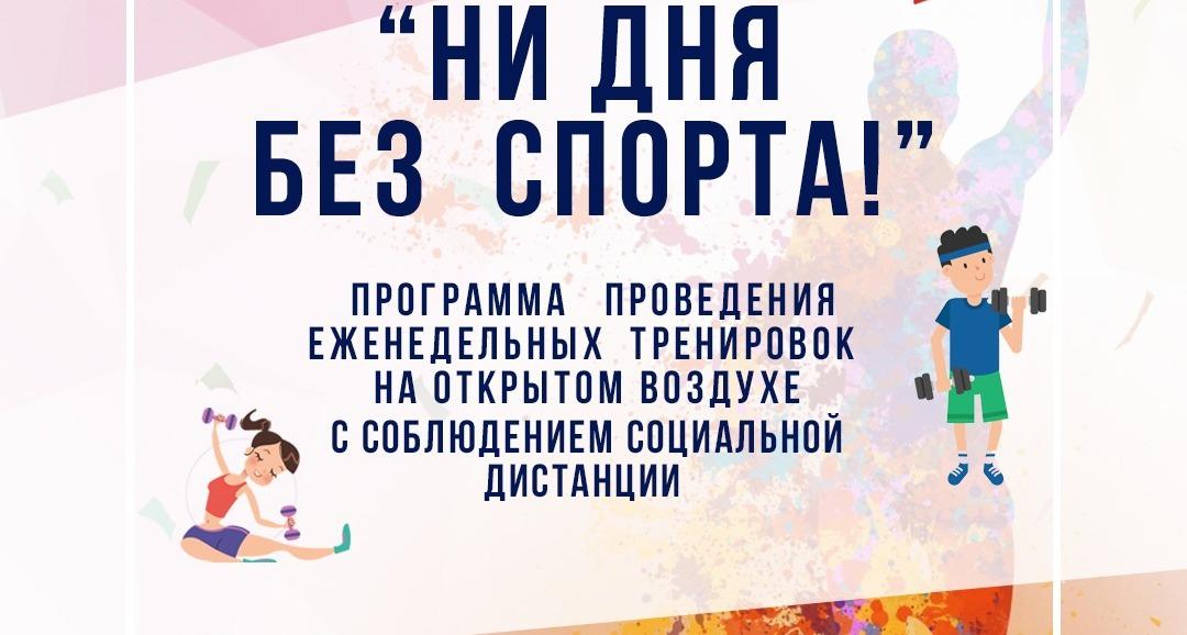 В Астрахани началась серия тренировок на открытом воздухе