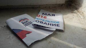 Кто пойдет на выборы в Городскую Думу Астрахани от «Единой России»