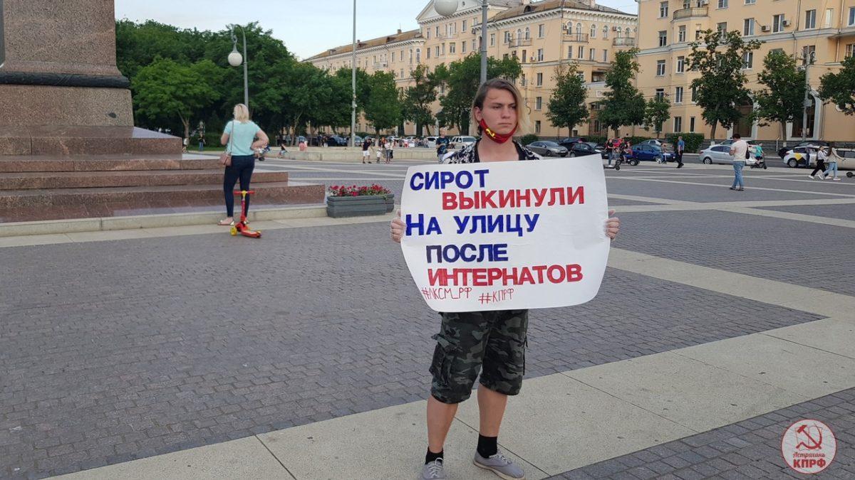 Астраханские комсомольцы выступили в защиту сирот