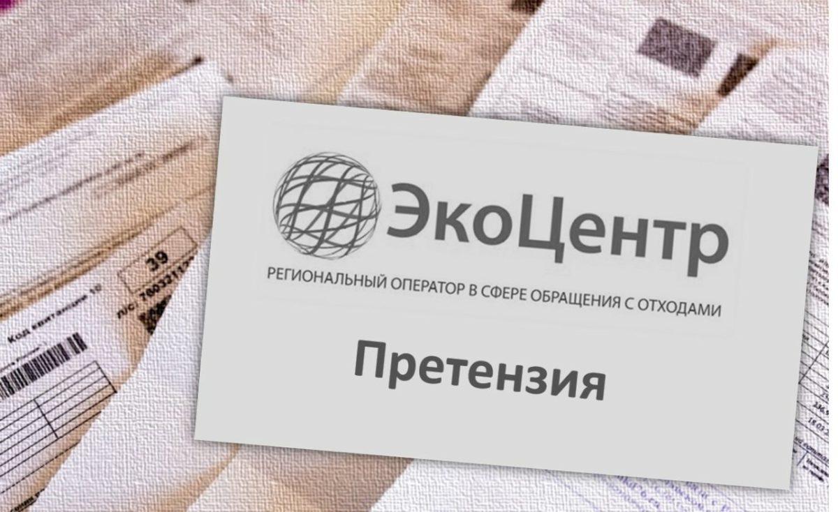 Региональный оператор «ЭкоЦентр» в Астраханской области проводит претензионно- исковую работу по взысканию задолженности