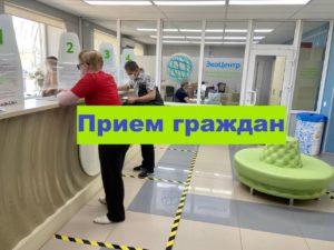 Региональный оператор по обращению с отходами ООО «ЭкоЦентр» возобновляет прием потребителей
