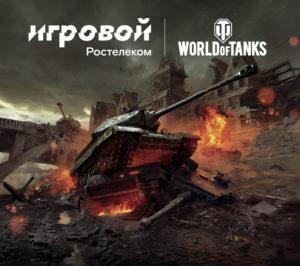 Три тысячи километров на танках за секунды: команды Севера и Юга сразятся в онлайн-турнире «Ростелекома»