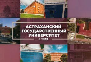 Подавайте документы в Астраханский госуниверситет и колледж АГУ в личном кабинете абитуриента