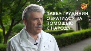 Павел Грудинин обратился за помощью к народу России