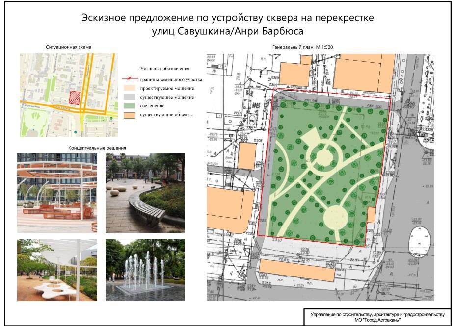 Администрация Астрахани подписала соглашение о строительстве сквера на Селенских Исадах