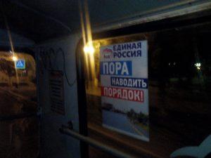 Фото дня: как «Единая Россия» наводила в Астрахани порядок