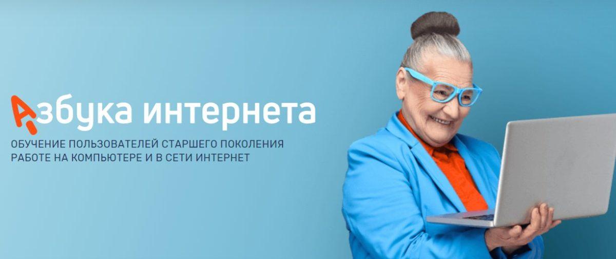 Новый обучающий модуль программы «Ростелекома» и ПФР «Азбука интернета» поможет самостоятельно организовать путешествие