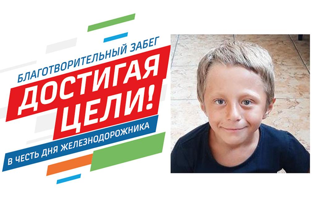 Около 200 тыс. рублей собрали сотрудники ПривЖД в рамках благотворительного онлайн-забега «Достигая цели!»