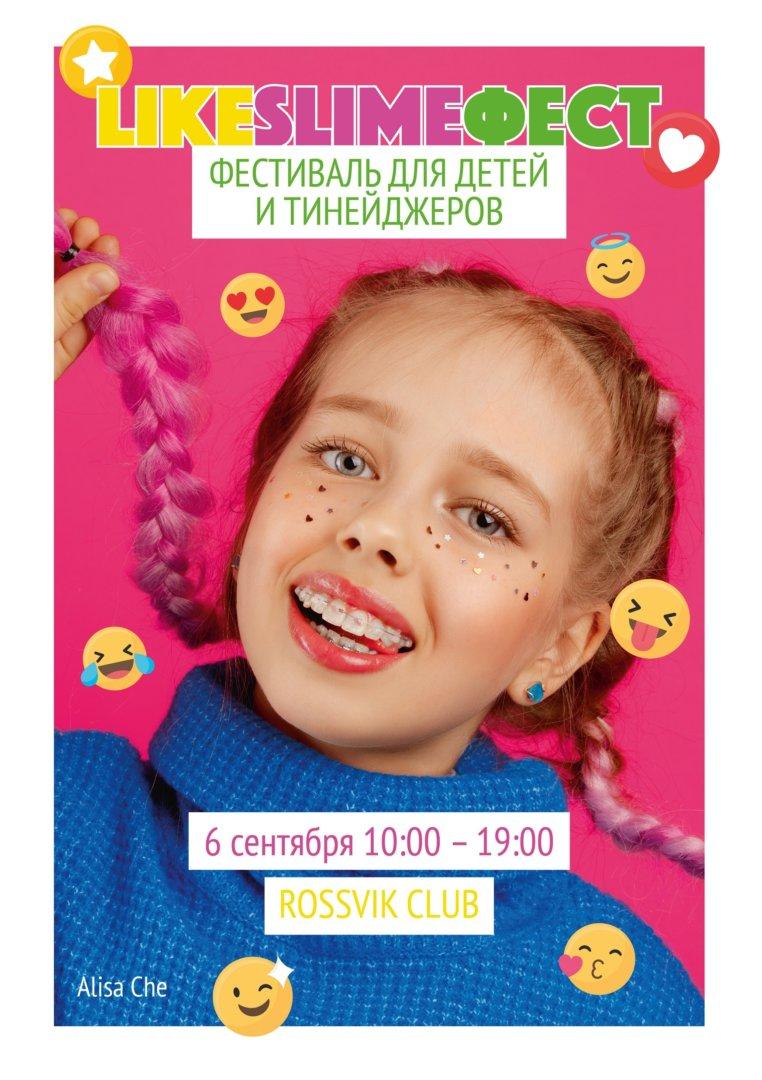 На прокачку: фестиваль для детей и тинейджеров «ЛайкСлаймФест» пройдет при поддержке «Ростелекома»