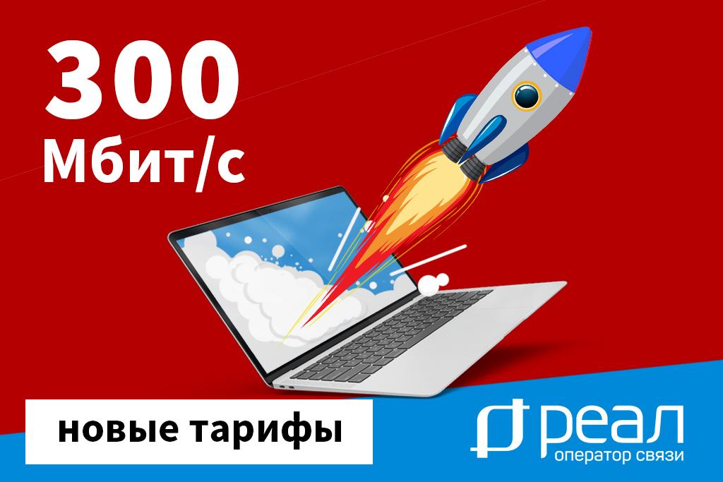 Оператор связи «РЕАЛ» увеличил скорость интернета до 300 Мбит/c