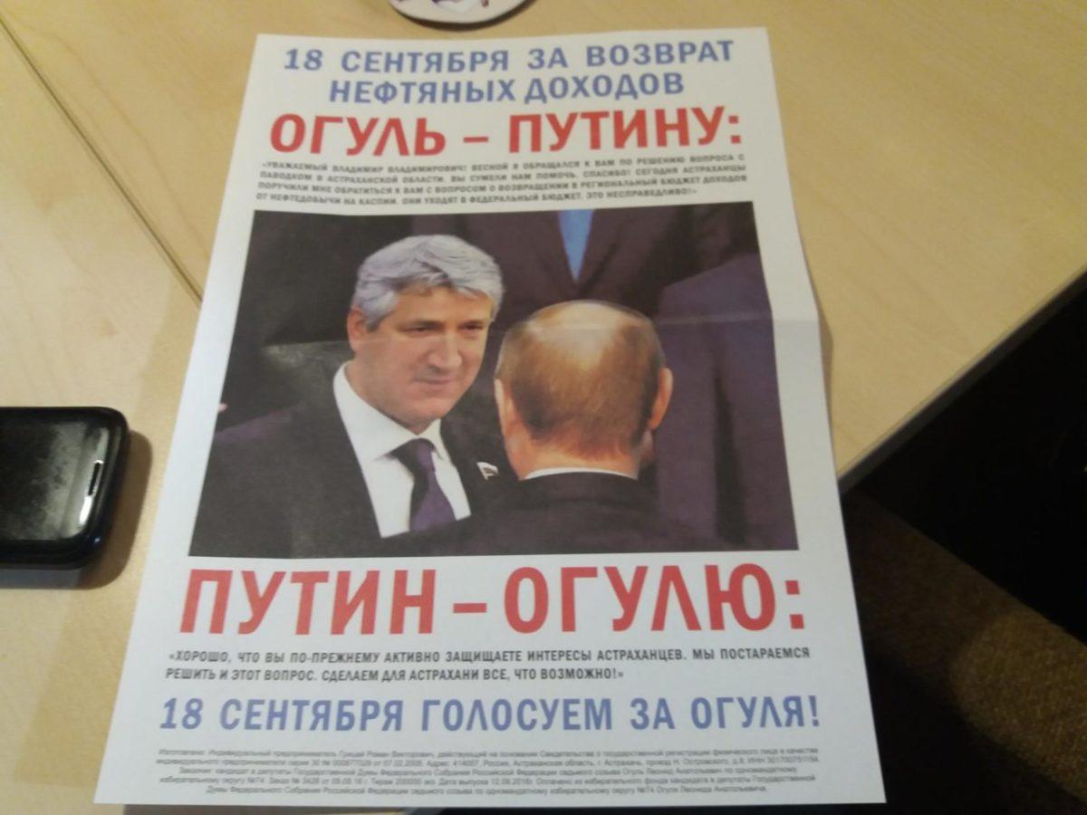 Как Леонид Огуль с президентом Путиным говорил