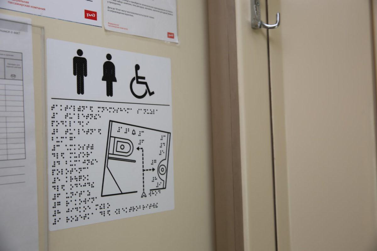 Инвалиды уже в 2020 году получат возможность покупать билеты на поезда онлайн